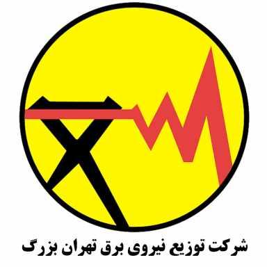 شرکت توزیع نیروی برق تهران بزرگ